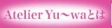 Atelier Yu~waとは