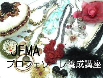 日本フリーメタリコ協会(JFMA)~プロフェソーレ養成講座
