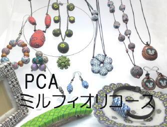 ポリマークレイアカデミー(PCA)~ミルフィオリコース